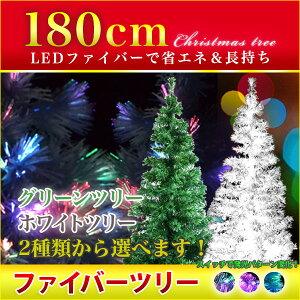 クリスマスツリー LED ファイバーツリー 180cmツリー イルミネーション クリスマス ツリー ファイバークリスマスツリー LED&ファイバー【送料無料】