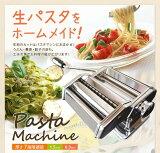 パスタマシン パスタメーカー パスタマシーン 調理器具 厨房用品 厨房機器【02P10Jan15】