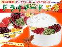 食品乾燥機 家庭用 ドライフードメーカー ドライフード工房 ドライフルーツメーカー【あす楽対応】