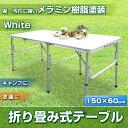 アウトドアテーブル アルミテーブル 折り畳みテーブル レジャーテーブル 幅150cm【送料無料】【あす楽対応】