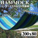 ハンモック アウトドア インテリア【HLS_DU】【あす楽対応】