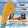 シャワー ポータブルシャワー 簡易シャワー キャンプ・海水浴・災害時12V【送料無料】【あす楽対応】