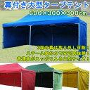 大型タープテント6x3m テント 野球・サッカー イベント タープテント【送料無料】