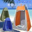 着替えテント 一人用 着替え用テント プライベートテント アウトドアテント 持ち運び簡単!【T05P20May16】