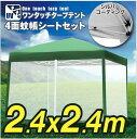 タープテント テント ワンタッチタープテント UV加工 蚊帳付き専用BAG付 2.4【送料無料】【あす楽】
