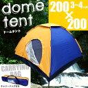 テント キャンプテント 2x2m 一人用 二人用 ドームテント ツーリングテント 簡単組立 蚊帳付 アウトドア