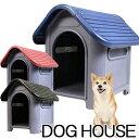犬小屋 中型犬 小型犬用 犬舎 プラ製 水洗いOK ドッグハ...