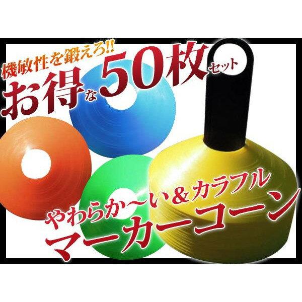 マーカーコーン50枚セット専用フック付サッカーラグビーバスケ球技スポーツ