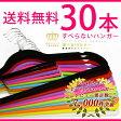 すべらないハンガー 30本 スリムマジックハンガー 選べる10色【あす楽対応】【05P07Feb16】