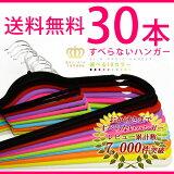 すべらないハンガー 30本 スリムマジックハンガー 選べる10色【送料無料】【あす楽】