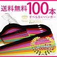 すべらないハンガー 100本 スリムマジックハンガー 選べる10色【あす楽対応】【05P07Feb16】