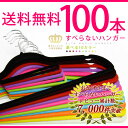 すべらないハンガー 100本 スリムマジックハンガー 選べる10色【送料無料】【あす楽】