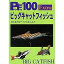 プロファイル100 Extra ビッグキャットフィッシュ 南米産大型ナマズの楽しみ方