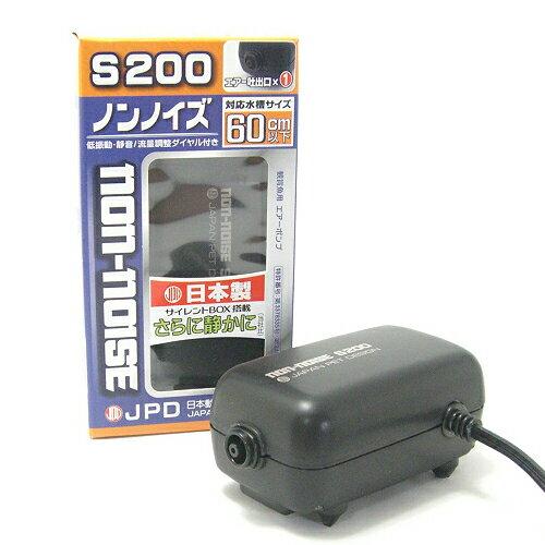 ノンノイズ S200 【エアーポンプ・ノンノイズ】