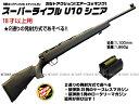 スーパーライフルU10 シニア ブラック【クラウンモデル】【コッキングエアーガン】【18才以上用】