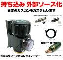 送料無料【持込】外部ソース化フルセット1(可変式レギュレーター)【カスタム】【ガスガン】【18才以上用】