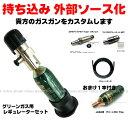 送料無料【持込】外部ソース化フルセット2(可変式レギュレーター)【カスタム】【ガスガン】【18才以上用】