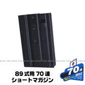 電動89式シリーズ用 70連ショートマガジン【東京マルイ】【電動ガン用】