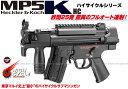 [12月2日再入荷][30%OFF]ハイサイクル電動ガン MP5KHC【東京マルイ】【電動ガン】【18才以上用】