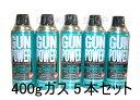 【お買得5本セット】ガンパワー HFC134a ガス Net 400g【東京マルイ】【ガスガン用】
