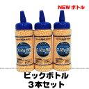 NEW ボトルBB 0.12g 6mmBB弾(ビックボトル)×3本セット【東京マルイ】【エアガン ミニ電動ガン用】