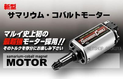 楽天市場】新型NEW サマリウム・...
