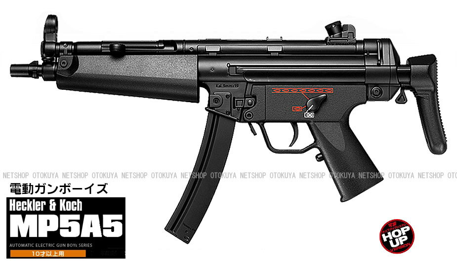 電動ガンボーイズ H&K MP5A5【東京マルイ】【電動ガン】【10才以上用】