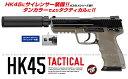 ガスブローバック HK45タクティカル(サイレンサー標準装備)【東京マルイ】【ガスガン】【18才以上用】