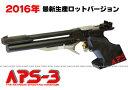 [3月再入荷]精密射撃エアガン APS-3【マルゼン】【協会公式認定競技銃】【コッキング エアーガン】【18才以上用】