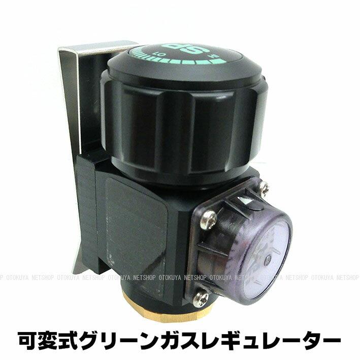 圧力調整器 JASGグリーンガス専用可変式レギュレーター(SP-16000)【サンプロジェクト】【ガスガン】