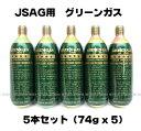 【お徳用5本セット】JASG用 グリーンガス(74g)5本セット【サンプロジェクト】【ガスガン】【18才以上用】