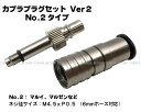 6mmホース用 カプラプラグセットVer2 Type2(SP-23-2)【サンプロジェクト】【ガスガン】