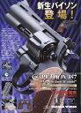 [11月13日新発売]ガスリボルバー コルトパイソン .357マグナム 4インチR-モデル ヘビーウェイトHW【TANAKAWorks】【ガスガン】【18才以上用】