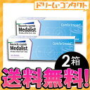 ◆Contact lens / Bausch & Lomb [let's do our best!] disposable for free shipping ◆ medalist one D +2 boxes set (for both eyes one month) / one day Miyagi 】 [northeastern revival _ Miyagi]