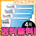 ◆Contact lens / Bausch & Lomb [let's do our best!] disposable for free shipping ◆ medalist one D +4 boxes set (for both eyes two months) / one day Miyagi 】 [northeastern revival _ Miyagi]