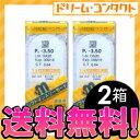 【送料無料】ソフトマンスリーモード 2箱セット 両目3ヵ月分 1ヵ月交換コンタクトレンズ エイコー