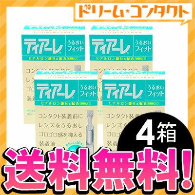 【送料無料】ティアーレ うるおいフィット 4箱セ...の商品画像