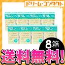【送料無料】ティアーレ うるおいフィット 8箱セット コンタクトレンズ装着液 オフテクス