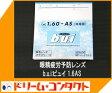 【オプション】眼精疲労予防レンズbui (ビュイ) 度付き 1.60非球面 (無色) 2枚1組