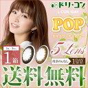 ◆メール便送料無料◆エルコンワンデーポップ POP 5枚入り...