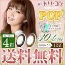 【送料無料】エルコンワンデーポップ POP 30枚入り 4箱...