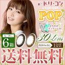 【送料無料】≪30枚入り≫エルコンワンデーポップ POP 6箱セット 1day カラコン 度あり度なし