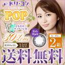 【送料無料】エルコンワンデーポップ POP リッチブラック ...