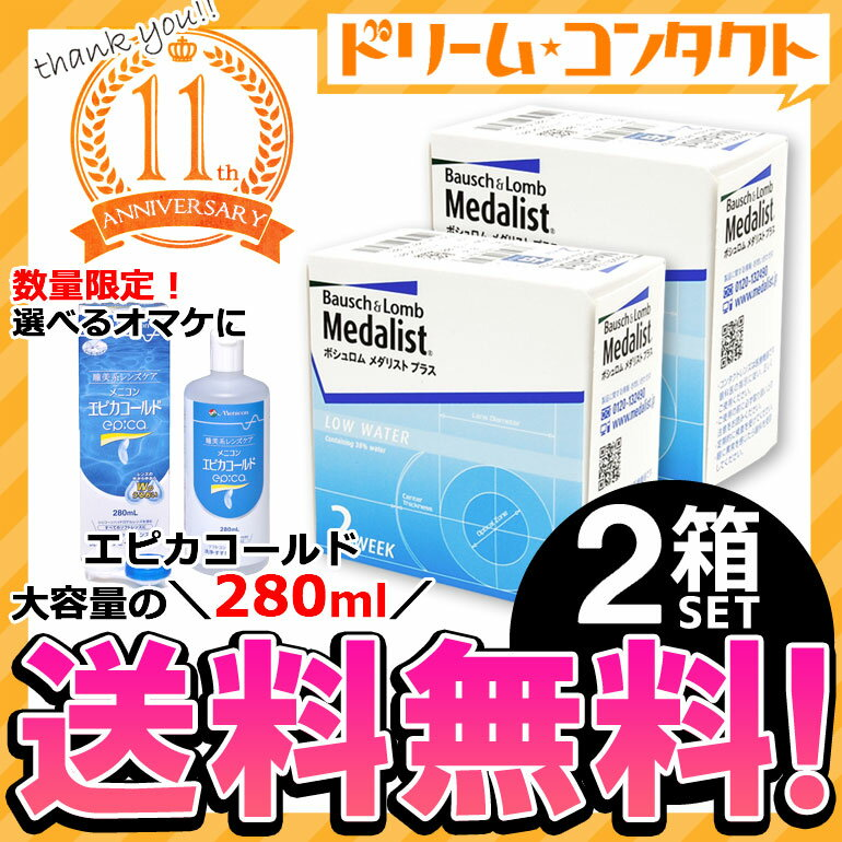 ◆ ◆ Medal plus 2 box set (both 3 months min) / 2 week disposable contact lenses Bausch & Lomb