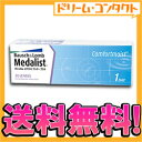 ★Contact lens / Bausch & Lomb [let's do our best!] disposable for free shipping ★ medalist one D plus (entering 30 pieces) / one day Miyagi 】 [northeastern revival _ Miyagi]