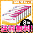 【送料無料】マンスリーファインUV 3枚入り 8箱セット シ...