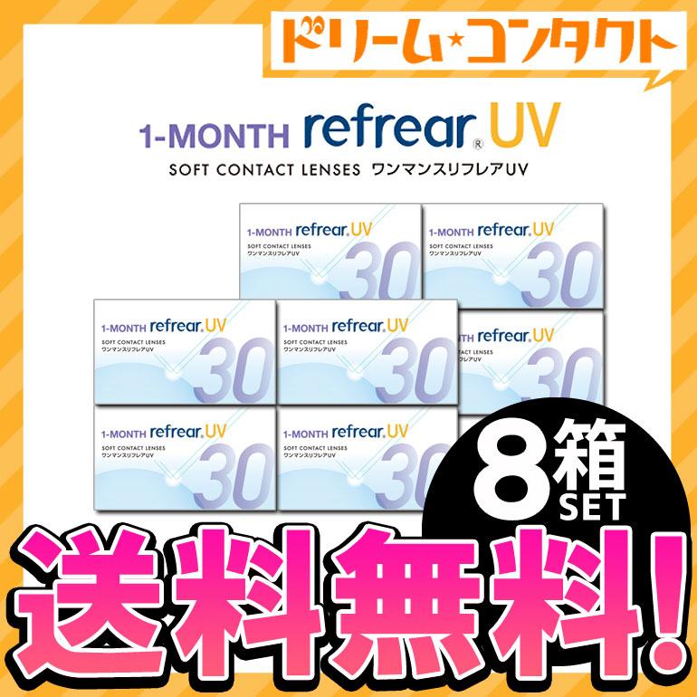 【送料無料】ワンマンスリフレア 1箱 6枚入 8箱セット フロムアイズ / 1ヶ月交換コンタクトレンズ【1month】
