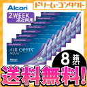 【送料無料】エアオプティクスアクア遠近両用 1箱6枚入 8箱セット アルコン / 遠近両