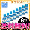 【送料無料】アイミー スーパークリーナー 8箱セット ハードレンズ用 アイミー ケア用品