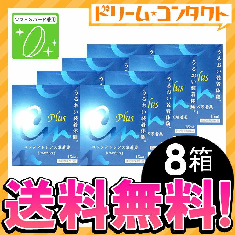 【送料無料】CMプラス(15ml)8箱セット ソ...の商品画像